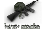 ישראל מלחמה ושלום